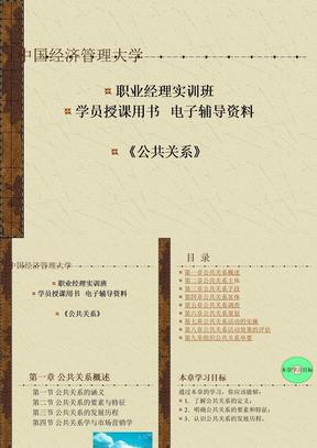 中国经济管理大学《公共关系》学员授课用书电子辅导资料.ppt