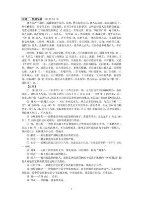 中国法制史案例.doc