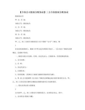 【合伙公司股权分配协议】三方合伙股权分配协议.doc