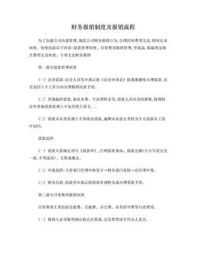 小企业财务报销制度及报销流程.doc