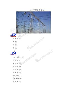 电力工程监理规划.doc