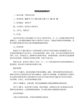 考研宣讲活动策划书.docx