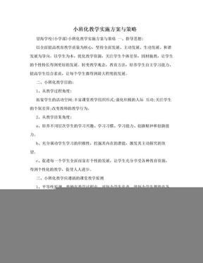 小班化教学实施方案与策略.doc