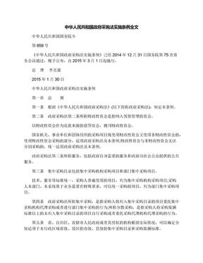 中华人民共和国政府采购法实施条例全文.docx