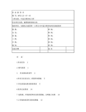输煤栈桥彩板施工.doc