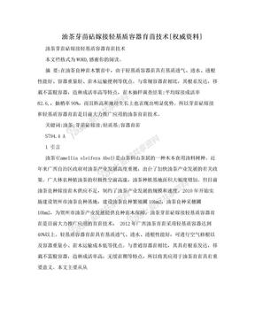 油茶芽苗砧嫁接轻基质容器育苗技术[权威资料].doc