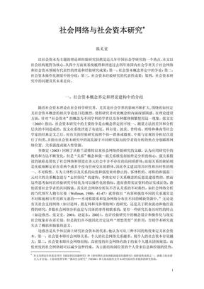 社会网络与社会资本研究.pdf