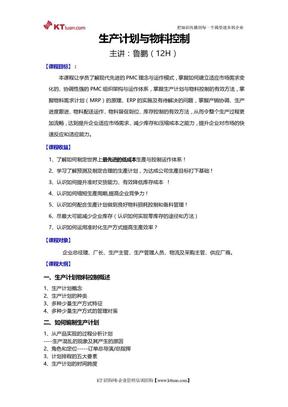 生产计划与物料控制2-鲁鹏老师-kttuan.doc