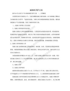 涵洞砼养护方案.doc