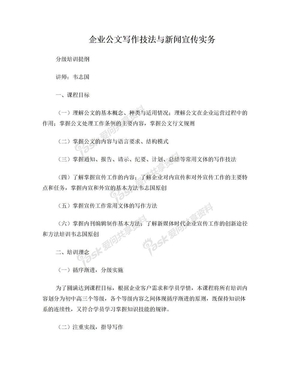 企业公文写作技法与新闻宣传实务 分级  韦志国.doc