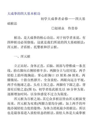 大成拳的四大基本桩功.pdf