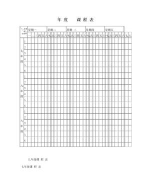 学校总课程表.doc