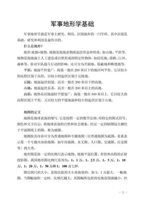 军事地形学(教材).doc