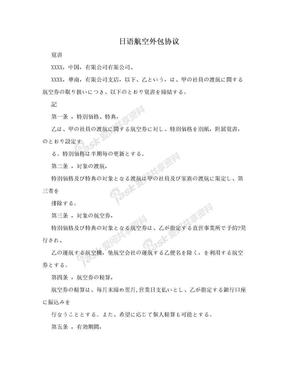 日语航空外包协议.doc