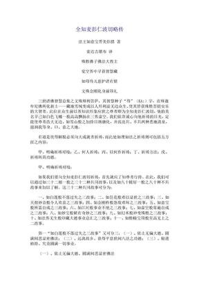 全知麦彭仁波切略传.doc