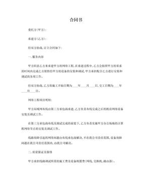 网络工程合同书.doc