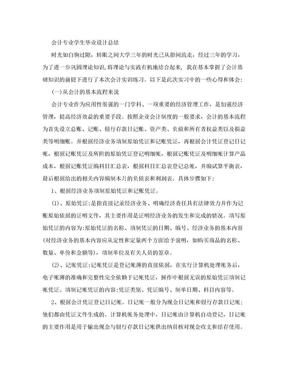 会计专业毕业设计总结.doc