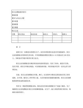 铝模技术标准.doc