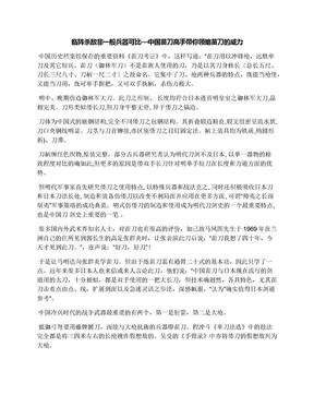 临阵杀敌非一般兵器可比—中国苗刀高手带你领略苗刀的威力.docx