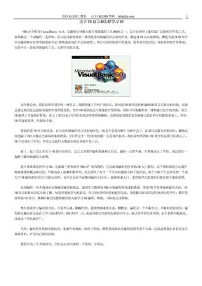 VB6[1].0速成(图解)教材.doc