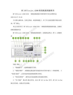 HP_Officejet_4308传真机使用说明书.doc