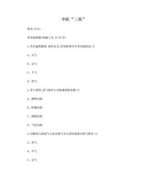 中医三基考试试题及答案8月份.doc