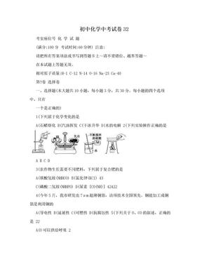 初中化学中考试卷32.doc