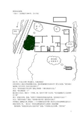 猝死风水案例.doc