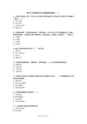 09年全国造价员考试模拟试题(附老师答案).doc