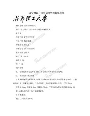 苏宁物流公司仓储现状及优化方案.doc