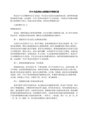 2016年五月份入党积极分子思想汇报.docx