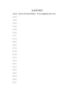 九宫奇门择日.doc