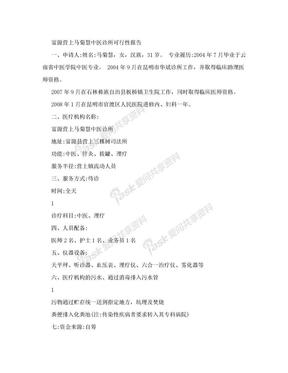 中医诊所可行性报告   可行性报告.doc