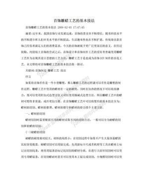 首饰雕蜡工艺的基本技法.doc