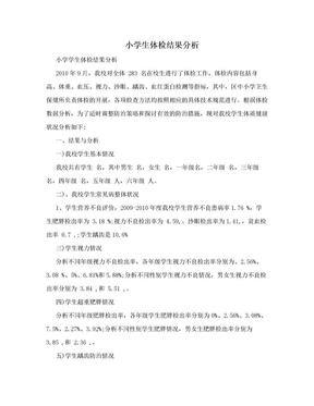 小学生体检结果分析.doc