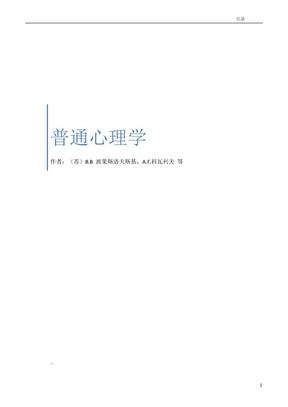 《普通心理学》波果斯洛夫斯基(word排版).docx