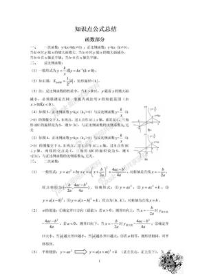 初中数学知识点公式总结.doc