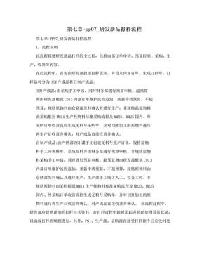 第七章-pp07_研发新品打样流程.doc