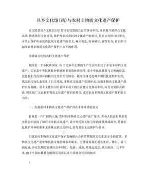 县乡文化馆(站)与农村非物质文化遗产保护.doc