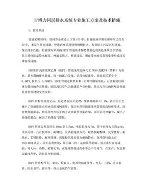 吉博力同层排水系统专业施工方案及技术措施.doc
