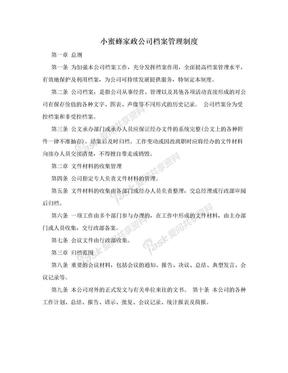 小蜜蜂家政公司档案管理制度.doc