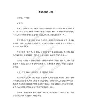 推普周演讲稿.doc
