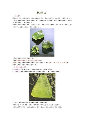 宝玉石鉴赏\12橄榄石.pdf