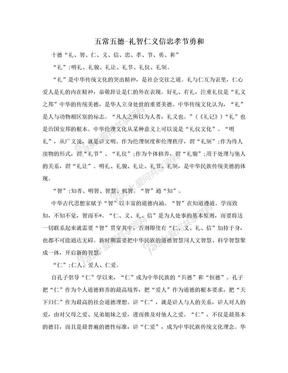 五常五德-礼智仁义信忠孝节勇和.doc