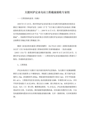 大渡河泸定水电站工程截流验收专家组——工程组验收意见.doc