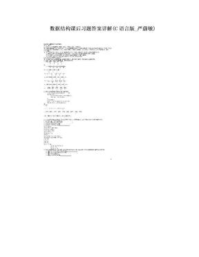 数据结构课后习题答案详解(C语言版_严蔚敏).doc