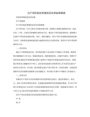 妇产科住院医师规范化培训标准细则.doc