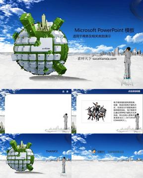 电子商务模板.ppt