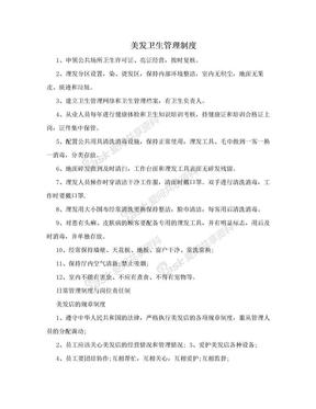 美发卫生管理制度.doc