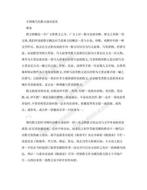 中国现当代散文鉴赏.doc